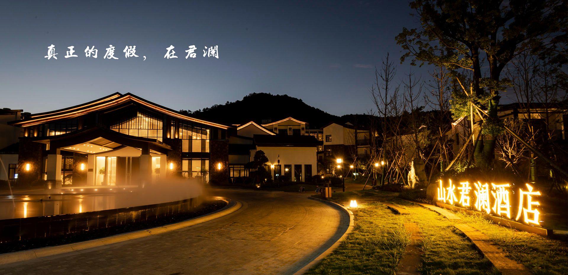 山水一号是宁波山水壹号酒店管理有限公司旗下的旅游度假服务品牌